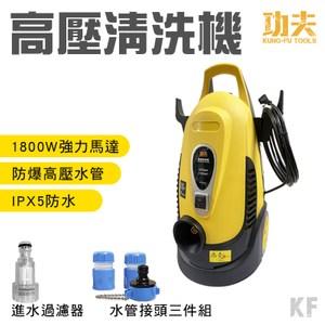 【功夫】多功能強力高壓清洗機全配組 HP9180 1800W(碳刷版)