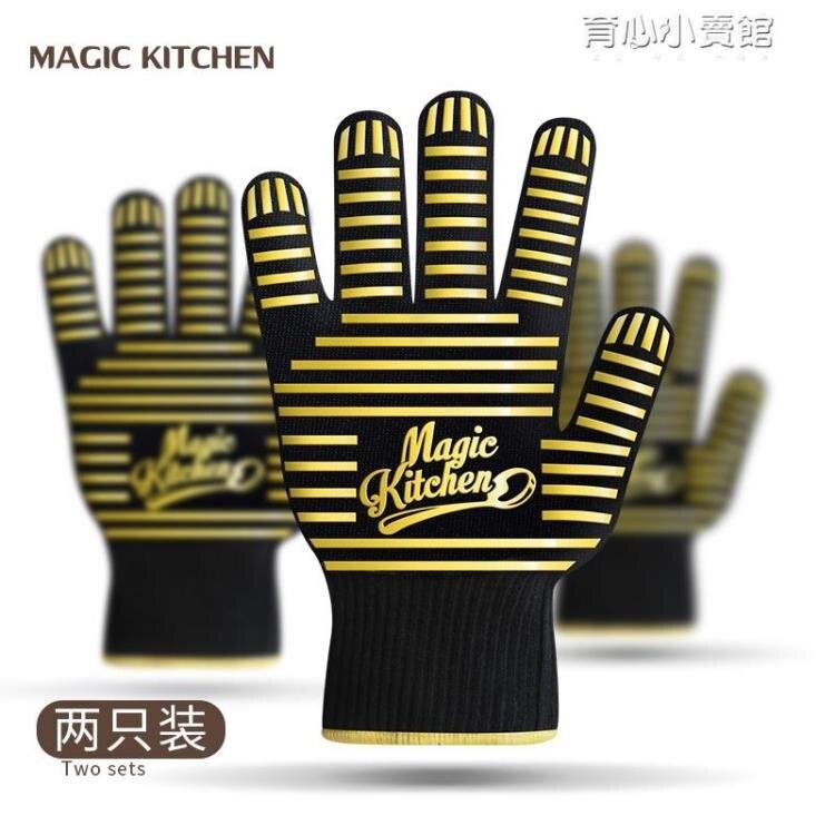 【快速出貨】魔幻廚房五指耐高溫手套微波爐防燙手套烤箱隔熱手套防燙加厚 聖誕交換禮物