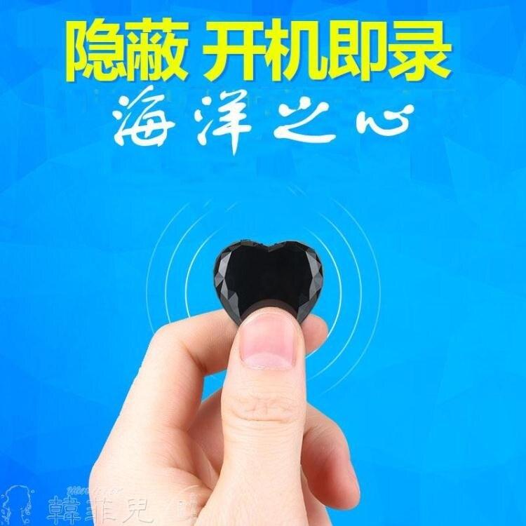 錄音筆 錄音筆專業微型高清降噪學生超小型機器掛飾鑽石吊墜錄音取證