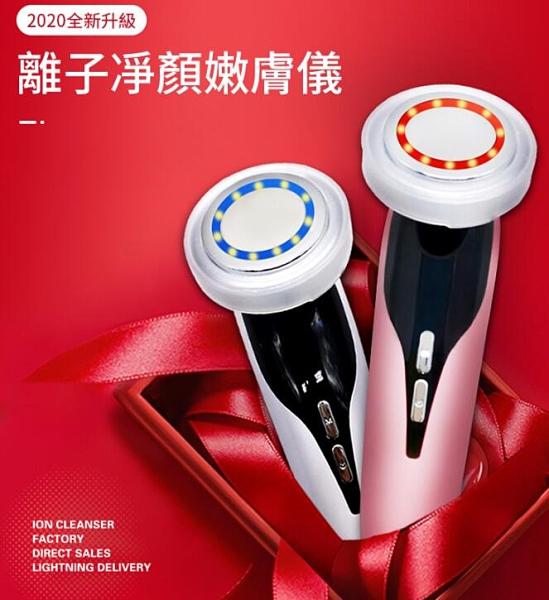 【現貨】淨顏嫩膚美容儀 精華液導入儀 紅藍光美容儀 光子嫩膚儀 冰導熱敷 交換禮物