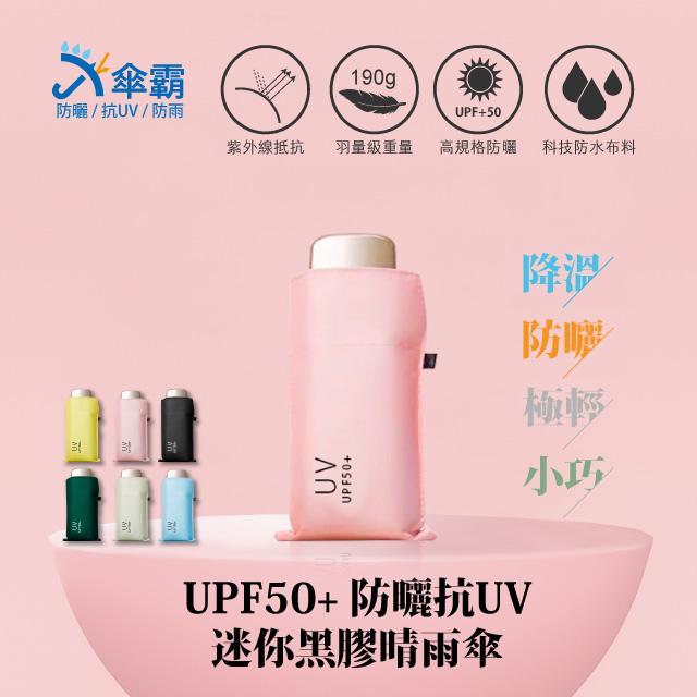 傘霸 UPF50+超防曬降溫抗UV迷你黑膠晴雨傘