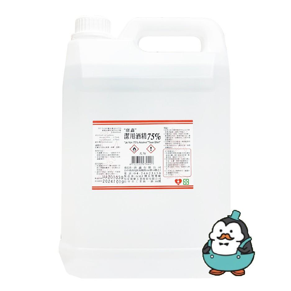 唐鑫酒精75%酒精 4000毫升 乙類成藥 消毒除菌抗菌潔手液