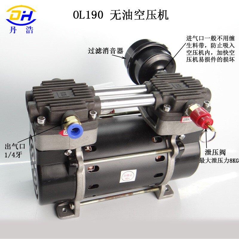 空壓機 打氣機 充氣機 小型空壓機機頭8公斤230W增壓氣泵美容用無油活塞靜音無油空壓機