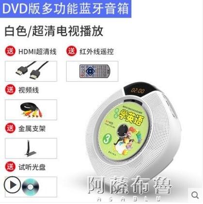 CD機 索愛 家用便攜CD機播放器DVD影碟機壁掛式hifi藍芽音箱隨身聽學生