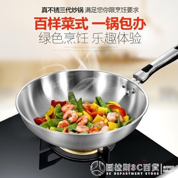 無油煙不粘鍋炒鍋304不銹鋼家用無塗層炒菜鍋電磁爐燃氣適用