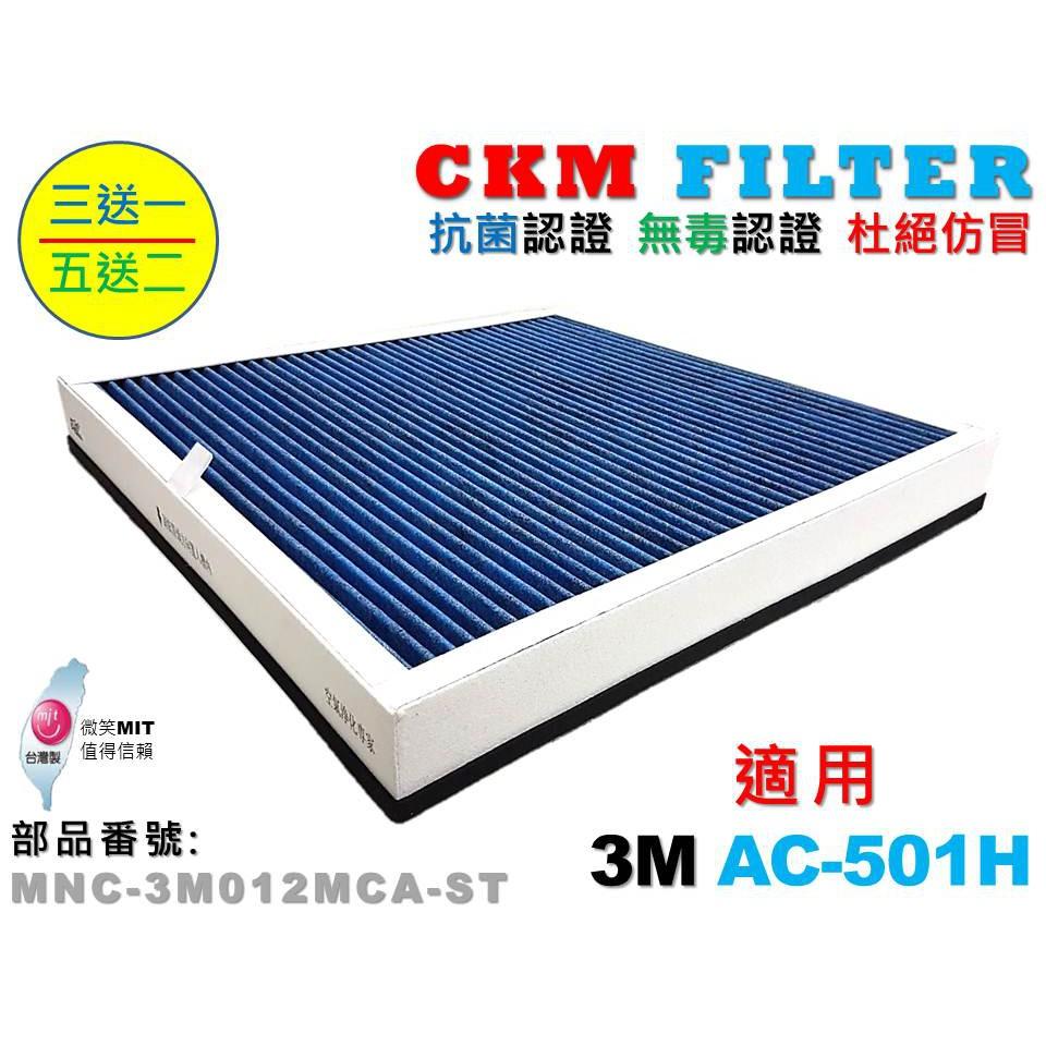 【CKM】適用 3M AC-501H 超越 原廠 正廠 抗菌 抗敏 無毒 活性碳 PM2.5 靜電 濾網 濾芯 濾蕊