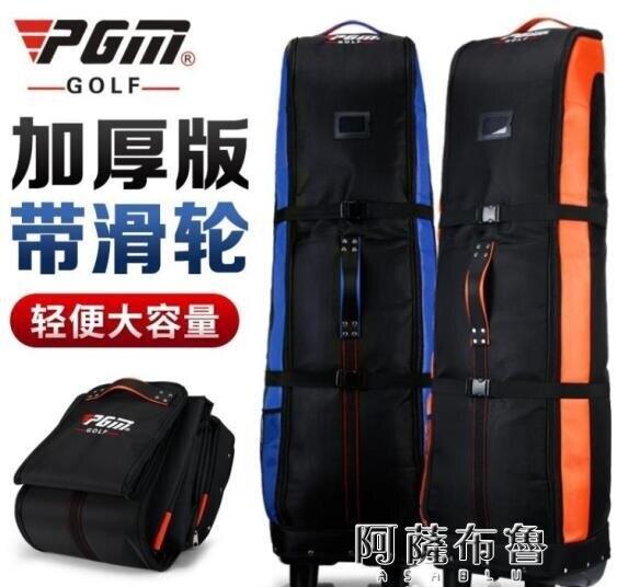 高爾夫球包 加厚版!PGM 高爾夫航空包 帶滑輪飛機托運包 可折疊 便攜球包 阿薩布魯 雙12全館85折