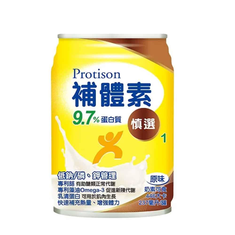 補體素 慎選 9.7%蛋白質 濃縮營養配方 237ml*24罐/箱 加贈2瓶◆德瑞健康家◆