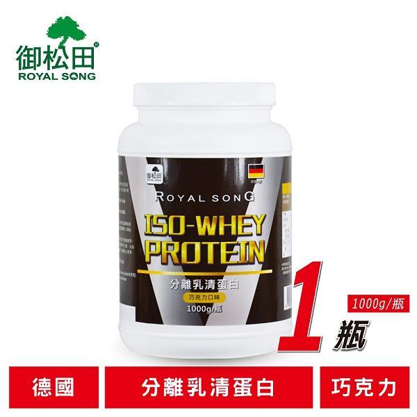 【御松田】分離乳清蛋白-巧克力口味(1000g/瓶)-1瓶 配合運動、健身