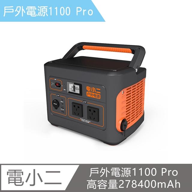 電小二|戶外電源1100 Pro高容量278400mAh戶外露營夜市擺攤戶外供電器(單機)