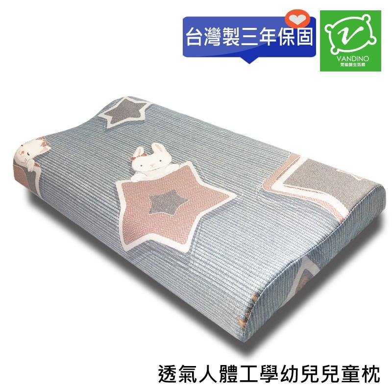 VANDINO透氣人體工學記憶枕小孩枕頭MIT台灣製造[台灣製造]