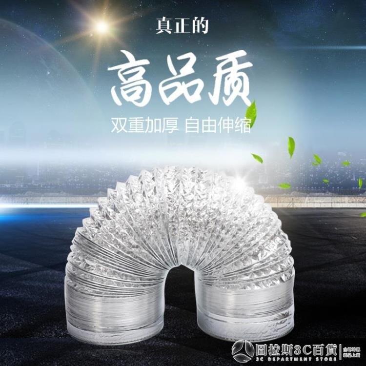 換氣扇鋁箔管排氣管 伸縮排氣扇排風管 通風管各種尺寸