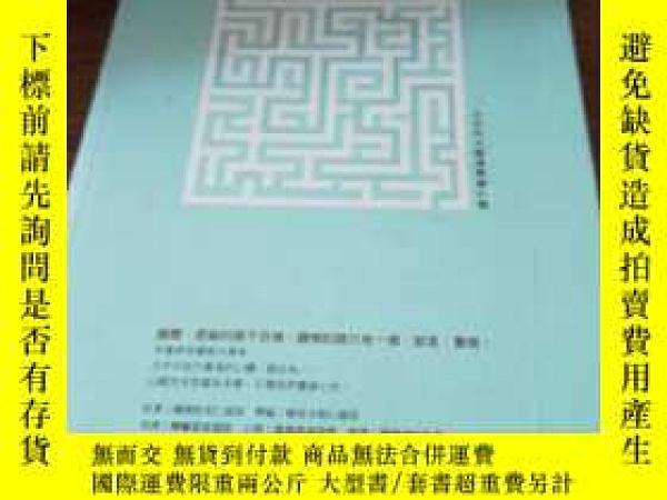 二手書博民逛書店罕見大手印與大圓滿雙融Y306991 中國社會科學出版社 出版2015