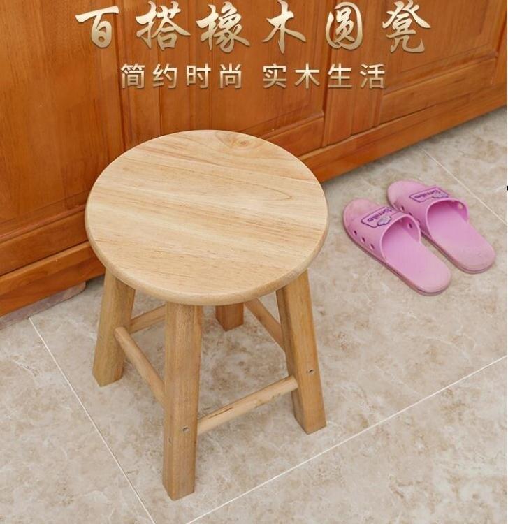 板凳 實木凳橡木凳子原木小板凳家用矮凳整裝小圓凳換鞋凳可雕刻椅 YYJ 交換禮物