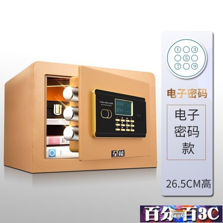 保險櫃 家用小型全鋼指紋保險箱密碼防盜防撬保管箱迷你入牆衣櫃 WJ 交換禮物