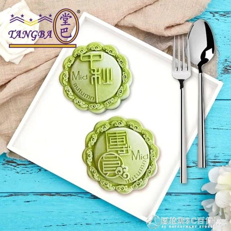 tangba堂巴 6連中秋團圓冰皮月餅矽膠慕斯模 綠豆糕果凍布丁模具