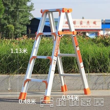(快速)梯子 人字梯鋁合金家用梯子折疊合梯加厚雙側閣樓梯伸縮梯工程梯子 交換禮物