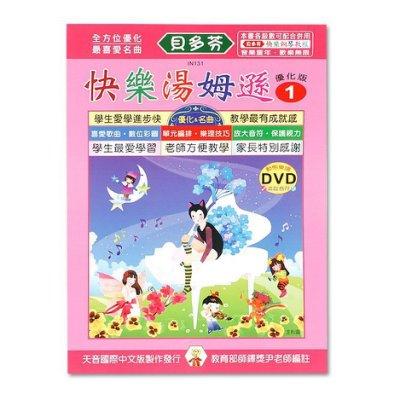 小叮噹的店- IN131 《貝多芬》快樂湯姆遜-1+動態樂譜DVD
