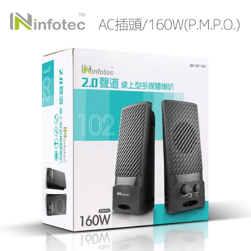 2.0聲道多媒體電腦喇叭160w 音響sp-102 音箱