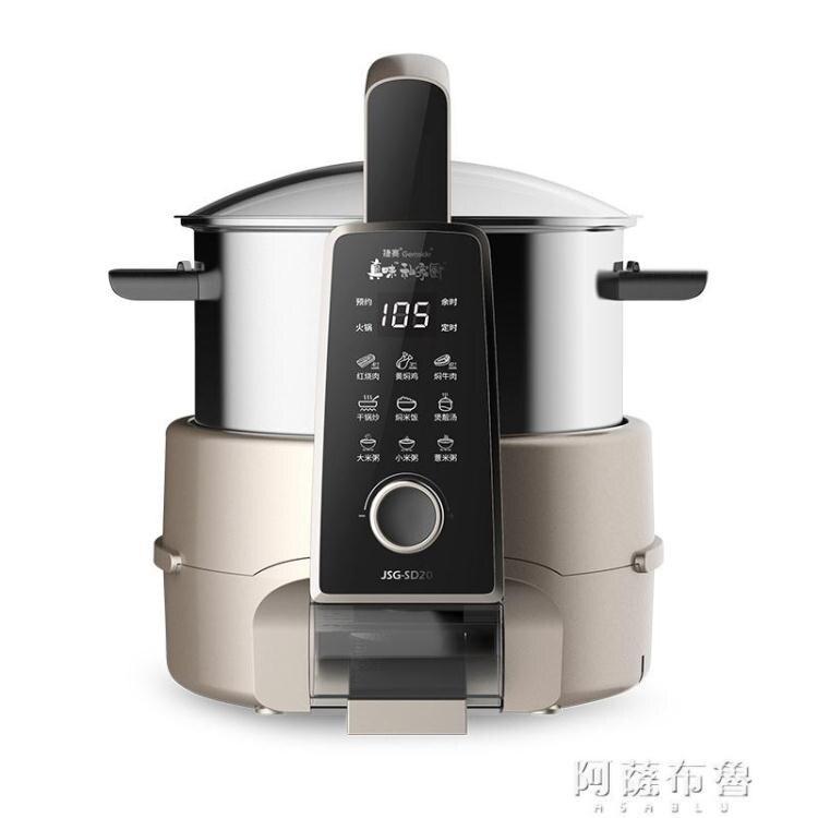 炒菜機 捷賽智慧烹飪鍋全自動炒菜機器人家用無油煙多功能炒鍋炒菜機SD20 交換禮物