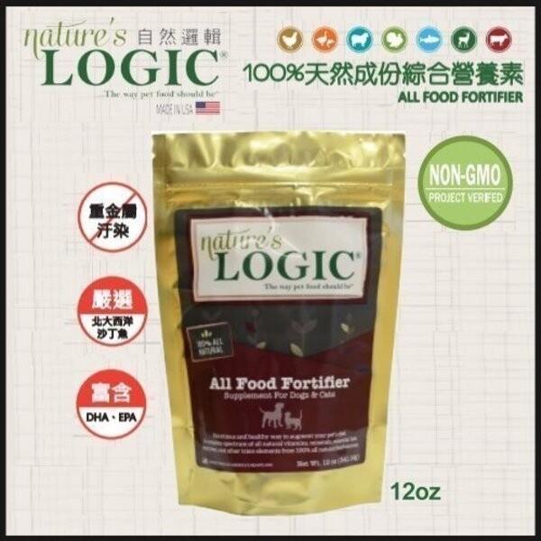 nature's logic自然邏輯100%純天然綜合營養素12oz