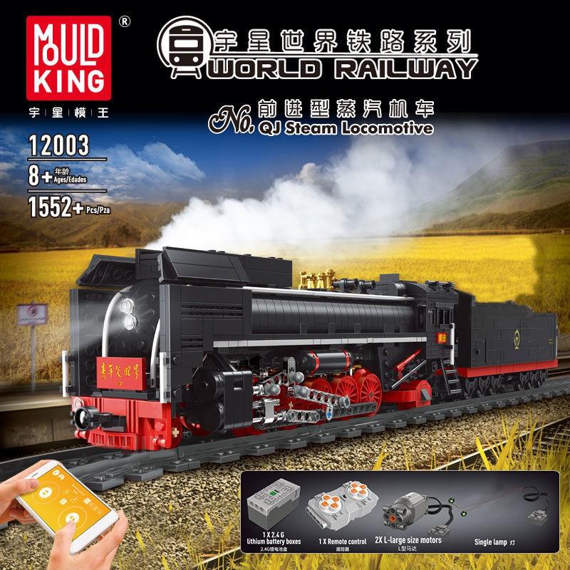 宇星12003世界鐵路遙控前進型蒸汽機車兼容樂高火車積木拼裝玩具熱賣