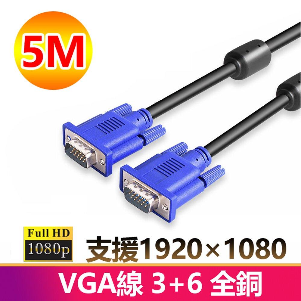 5米VGA傳輸連接線3+6全銅1080P公對公5M線