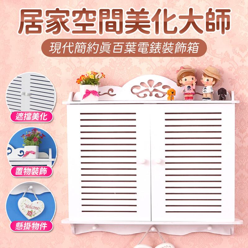 長江phone現代簡約真百葉電錶裝飾收納箱-豎款(l)
