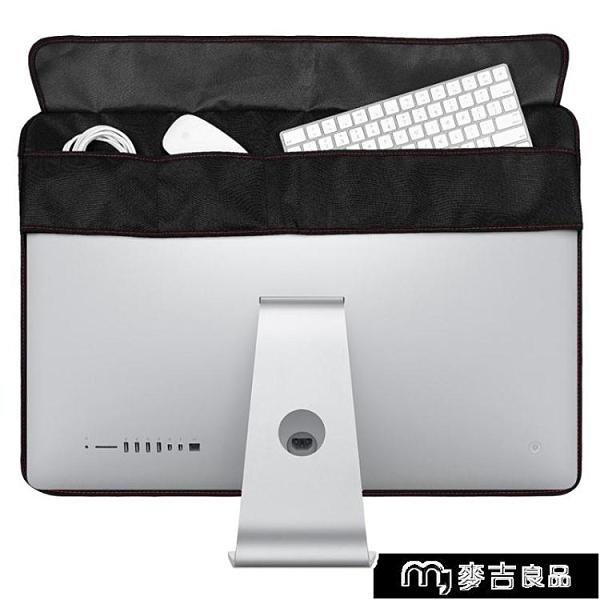 電腦防塵罩適用一體機台式電腦收納21.5/27英寸顯示器保護套蘋果iMac防塵罩 快速出貨