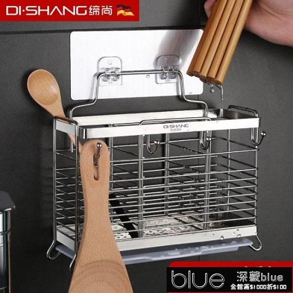 廚具清潔 304不銹鋼筷子筒筷子簍壁掛式廚房家用瀝水架置物架 【全館免運】