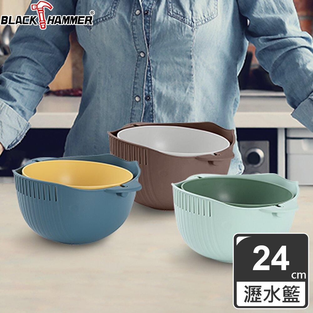 【義大利 BLACK HAMMER】 雙層蔬果瀝水籃組(三色可選)