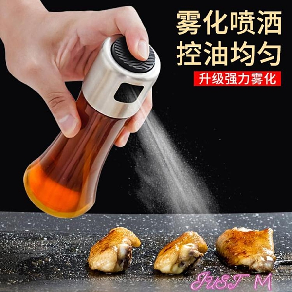 噴油壺 噴油瓶霧化廚房家用油噴壺噴霧瓶噴霧化健身玻璃氣壓式燒烤噴油壺 JUST