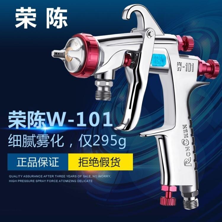 日本榮陳W-101噴槍油漆噴搶 噴漆工具W101傢俱汽車面漆氣動噴漆槍 雙12購物全館85折