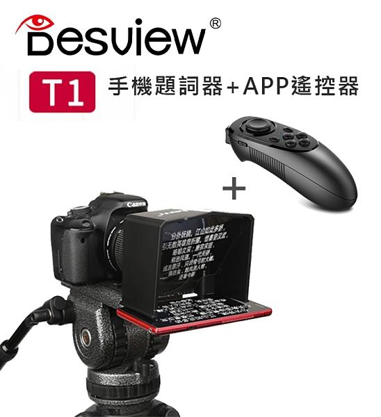【EC數位】BESTVIEW 百視悅 T1 手機提詞器 + 遙控器 讀稿機 錄影 採訪 直播