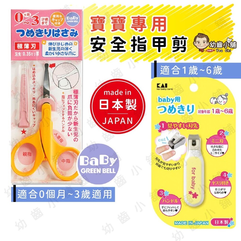 日本正品寶寶專用指甲剪 指甲刀 green bell