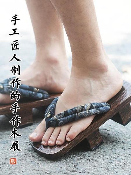 人字拖木屐鞋男日式二齒和風木拖鞋日本高跟夏季cos厚底實木防滑【免運】