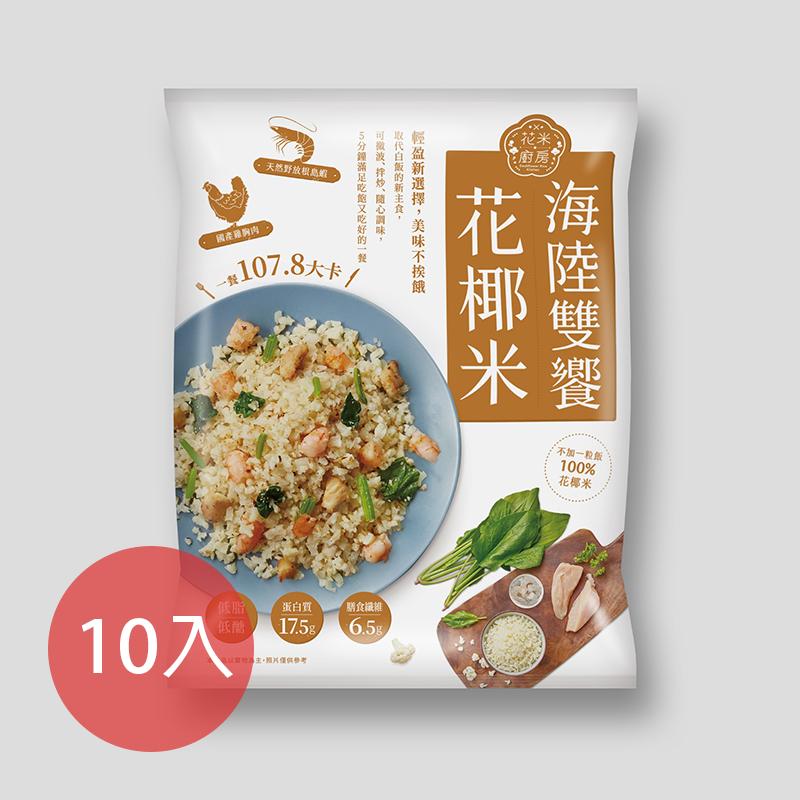 [台灣大成] 海陸雙饗花椰米 10包組 (250g±10%/包)