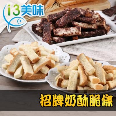 【愛上美味】招牌奶酥脆條4包組(90公克/包)
