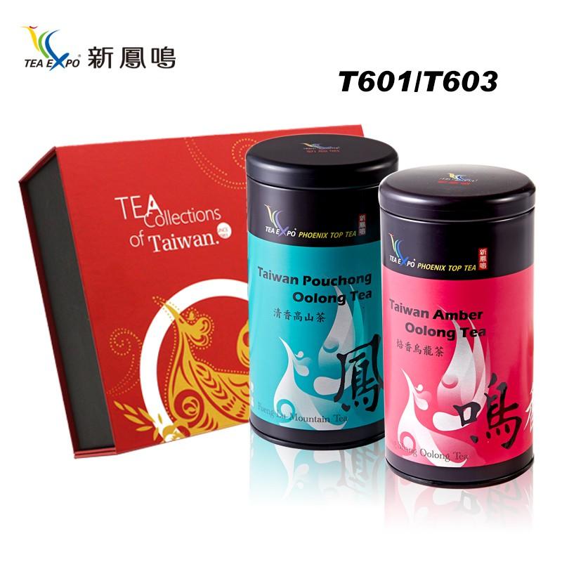 新鳳鳴 金鳳凰雙罐禮盒T6系列 鳳露高山茶601+鳴香烏龍茶T603 純正台灣茶自產自製 精裝禮盒高貴不貴 伴手禮首選