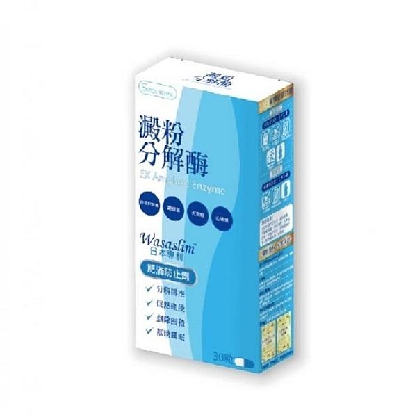 橙心~清流-澱粉分解酶熱能膠囊30粒/盒(日本專利)~買3盒送1盒~特惠中~