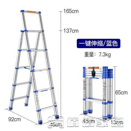 (快速)梯子 家用梯子伸縮升降折疊梯人字梯鋁合金加厚室內多功能五步樓梯 交換禮物