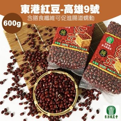 【東港農會】東港紅豆(高雄9號) ( 600g / 包 x2包)