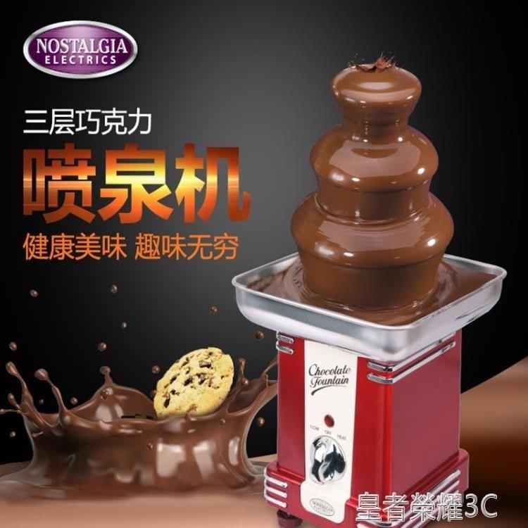 【快速出貨】巧克力噴泉機 Nostalgia巧克力噴泉機小型兒童商用家用瀑布巧克力熔爐機化 聖誕交換禮物