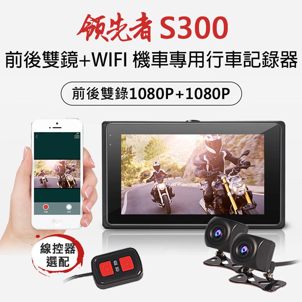 (贈32g卡+線控器)領先者 s300 前後雙鏡雙1080p+wifi 機車專用行車記錄器+