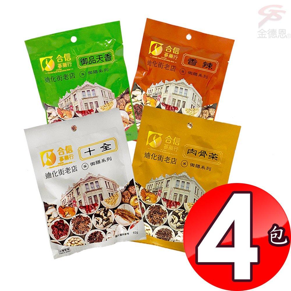 精燉食尚料理煲湯包x4/多種口味/湯底