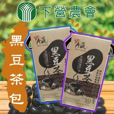 【下營農會】黑豆茶包(3.5gx30包)x2盒