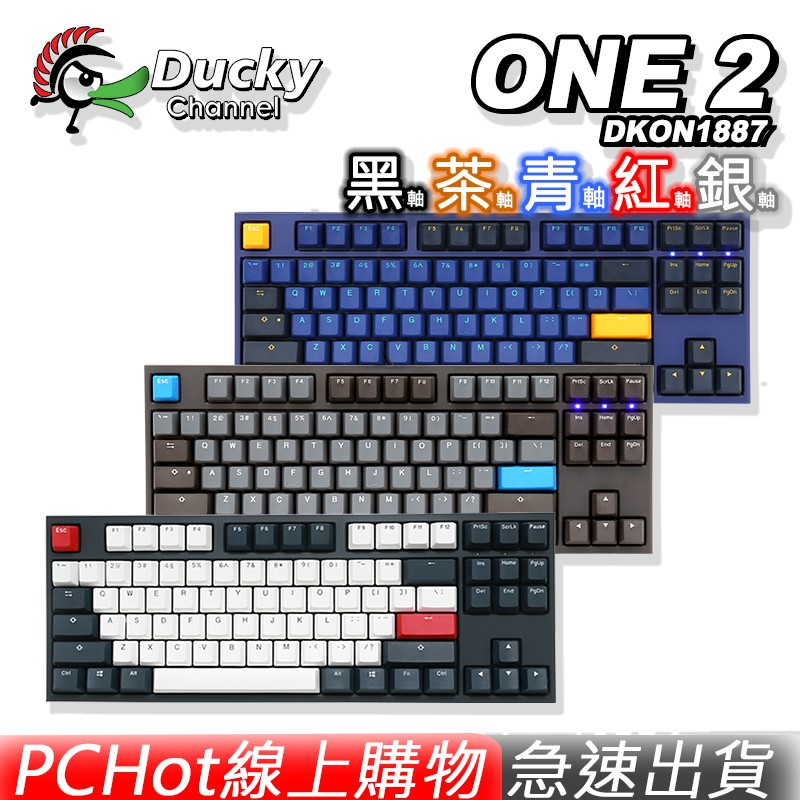 Ducky ONE 2 Horizon 地平線 Skyline 天際線 Tuxedo 燕尾服 87鍵 機械鍵盤 [速出]