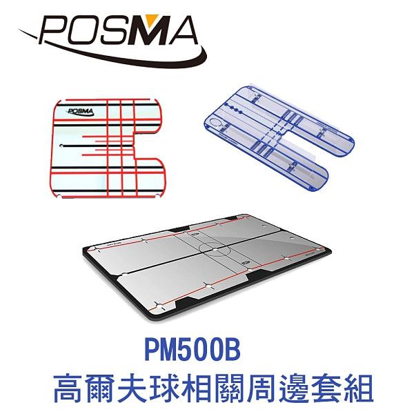 POSMA 高爾夫球推桿練習鏡套組 PM500B