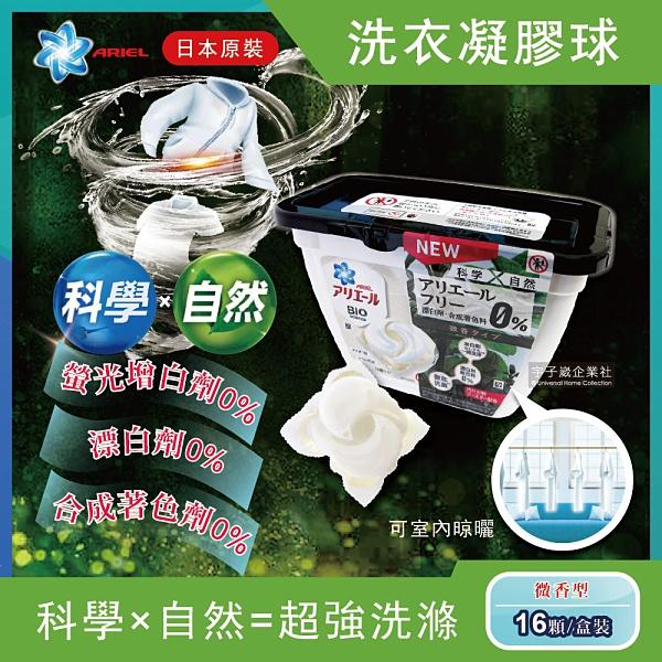 日本P&G寶僑2020新款Ariel Bioscience超濃縮洗衣凝膠球微香型(16顆/盒)