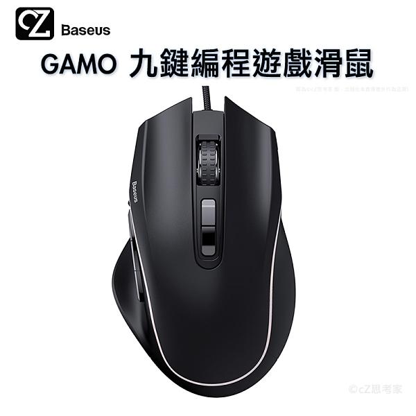 Baseus 倍思 GAMO 九鍵編程遊戲滑鼠 有線滑鼠 9按鍵滑鼠 光學滑鼠 自編程滑鼠 電腦滑鼠 電競滑鼠